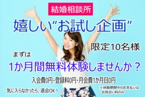 キャンペーン 0円
